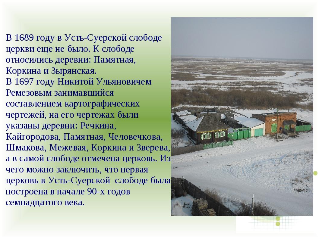 В 1689 году в Усть-Суерской слободе церкви еще не было. К слободе относились...