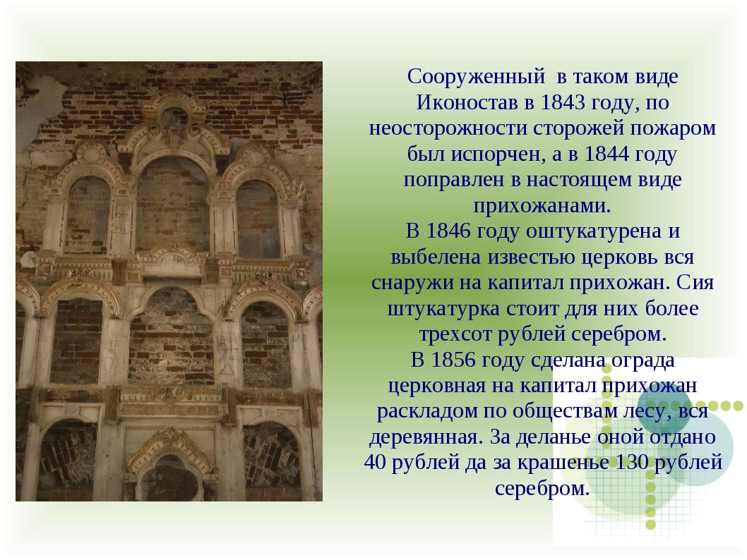 Сооруженный в таком виде Иконостав в 1843 году, по неосторожности сторожей по...
