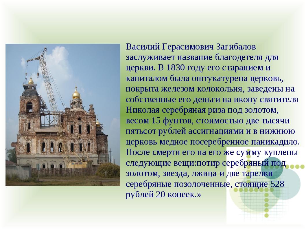 Василий Герасимович Загибалов заслуживает название благодетеля для церкви. В...