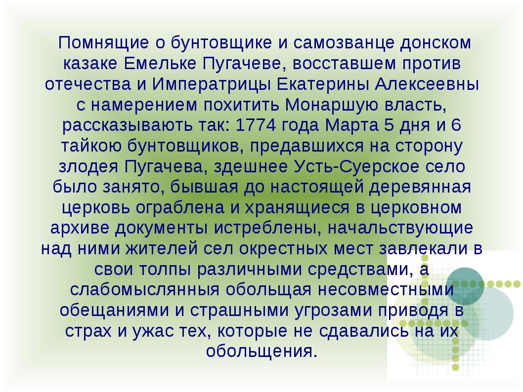 Помнящие о бунтовщике и самозванце донском казаке Емельке Пугачеве, восставш...