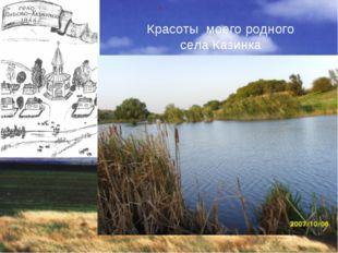 Красоты моего родного села Казинка