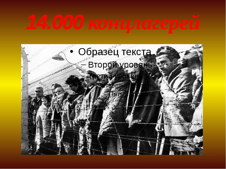 14.000 концлагерей