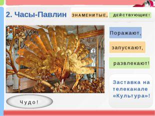 2. Часы-Павлин ЗНАМЕНИТЫЕ, ДЕЙСТВУЮЩИЕ! Заставка на телеканале «Культура»! з