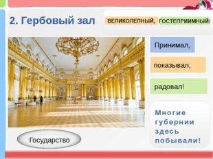 2. Гербовый зал ВЕЛИКОЛЕПНЫЙ, ГОСТЕПРИИМНЫЙ! Многие губернии здесь побывали!