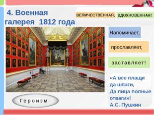 4. Военная галерея 1812 года ВЕЛИЧЕСТВЕННАЯ, ВДОХНОВЕННАЯ! «А все плащи да ш