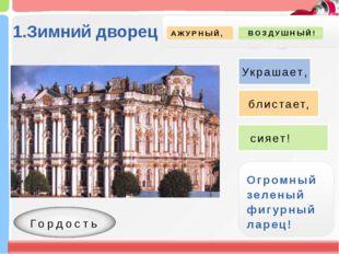 1.Зимний дворец АЖУРНЫЙ, ВОЗДУШНЫЙ! Огромный зеленый фигурный ларец! блистае