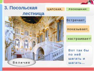 3. Посольская лестница ЦАРСКАЯ, РОСКОШНАЯ! Вот так бы по ней шагать и шагать