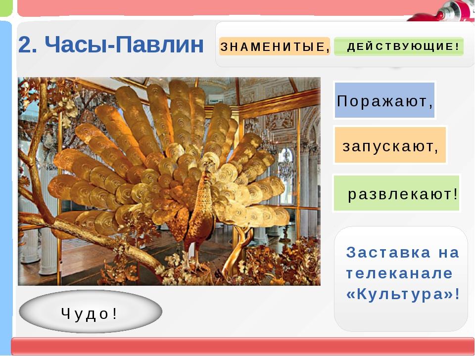 2. Часы-Павлин ЗНАМЕНИТЫЕ, ДЕЙСТВУЮЩИЕ! Заставка на телеканале «Культура»! з...