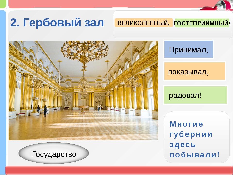 2. Гербовый зал ВЕЛИКОЛЕПНЫЙ, ГОСТЕПРИИМНЫЙ! Многие губернии здесь побывали!...