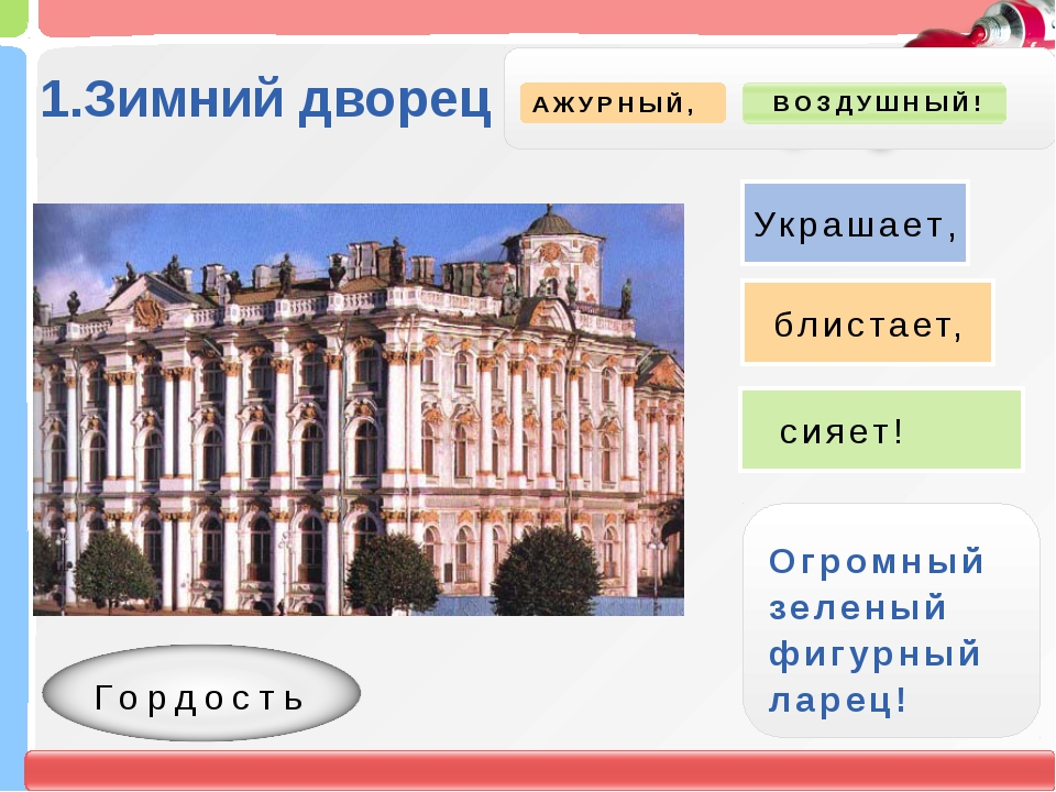 1.Зимний дворец АЖУРНЫЙ, ВОЗДУШНЫЙ! Огромный зеленый фигурный ларец! блистае...