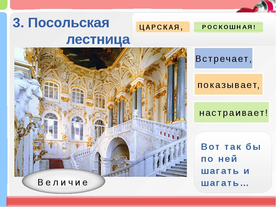 3. Посольская лестница ЦАРСКАЯ, РОСКОШНАЯ! Вот так бы по ней шагать и шагать...