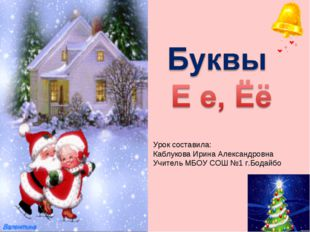 Урок составила: Каблукова Ирина Александровна Учитель МБОУ СОШ №1 г.Бодайбо