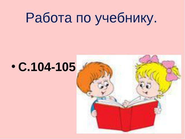 Работа по учебнику. С.104-105