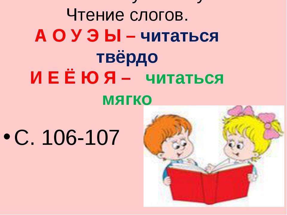 Работа по учебнику. Чтение слогов. А О У Э Ы – читаться твёрдо И Е Ё Ю Я – чи...