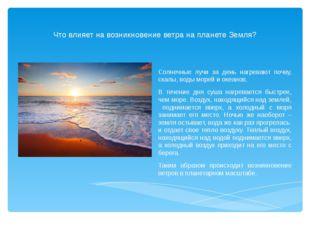 Что влияет на возникновение ветра на планете Земля? Солнечные лучи за день на