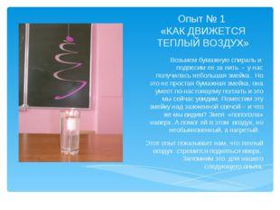 Опыт № 1 «КАК ДВИЖЕТСЯ ТЕПЛЫЙ ВОЗДУХ» Возьмем бумажную спираль и подвесим ее