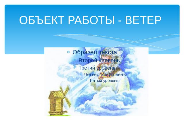 ОБЪЕКТ РАБОТЫ - ВЕТЕР