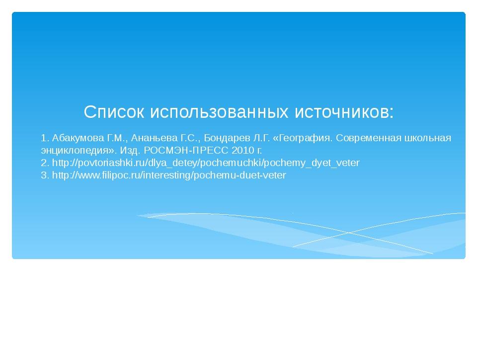 1. Абакумова Г.М., Ананьева Г.С., Бондарев Л.Г. «География. Современная школь...