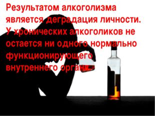 Результатом алкоголизма является деградация личности. У хронических алкоголи