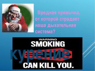 Вредная привычка, от которой страдает наша дыхательная система? курение