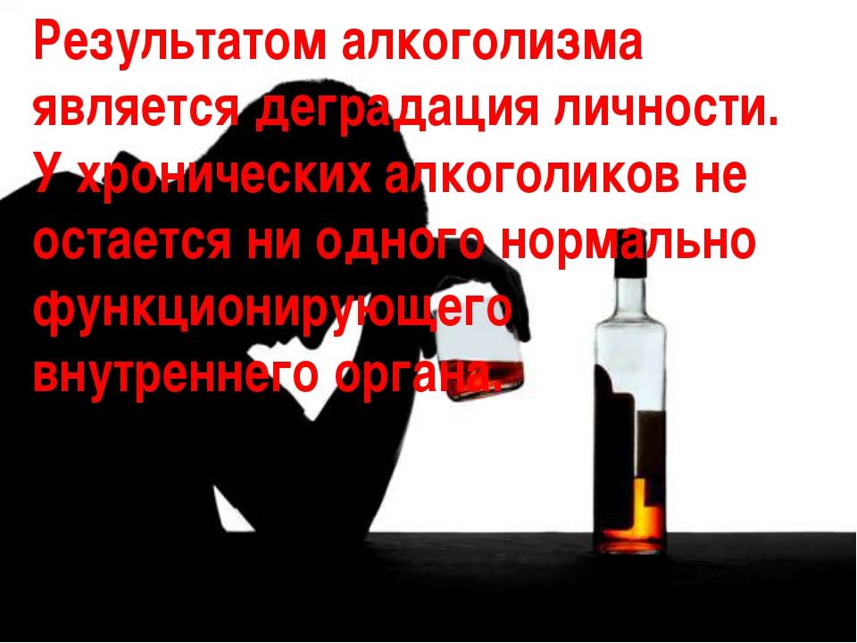 Результатом алкоголизма является деградация личности. У хронических алкоголи...