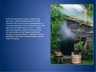 В России умывались в банях, которые были известны с самой глубокой древности