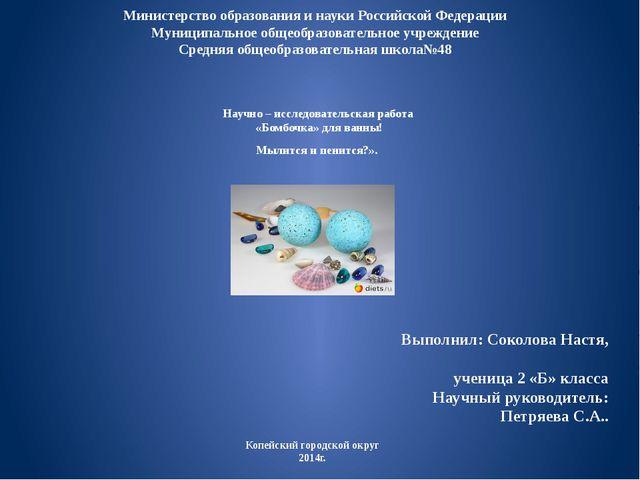 Министерство образования и науки Российской Федерации Муниципальное общеобраз...