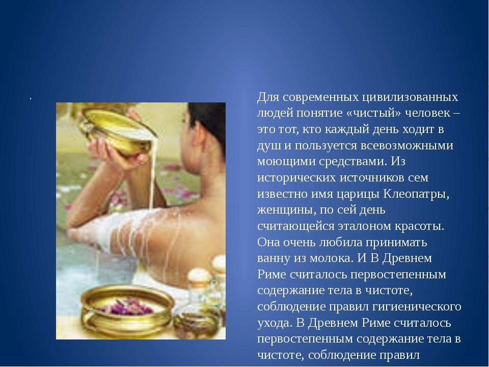 .  Для современных цивилизованных людей понятие «чистый» человек – это тот,...