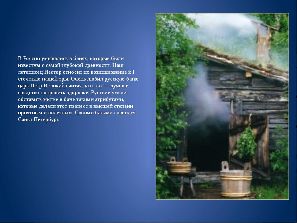 В России умывались в банях, которые были известны с самой глубокой древности...