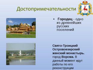 Городец -одно из древнейших русских поселений Свято-Троицкий Островоезерски