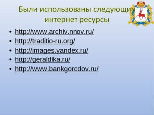 http://www.archiv.nnov.ru/ http://traditio-ru.org/ http://images.yandex.ru/ h