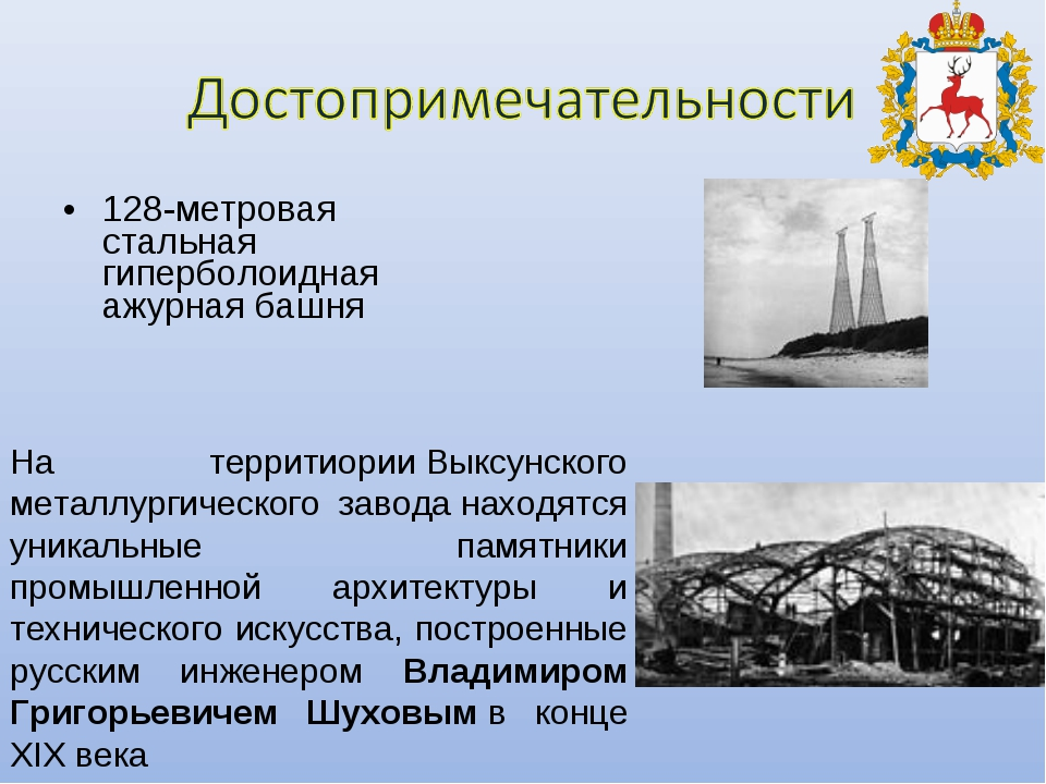 128-метровая стальная гиперболоидная ажурная башня На территиорииВыксунского...