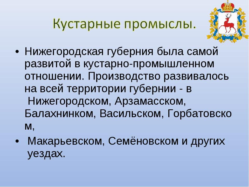 Нижегородская губерния была самой развитой в кустарно-промышленном отношении....