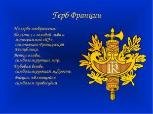 Герб Франции На гербе изображены: Пельты с с головой льва и монограммой «RF»,