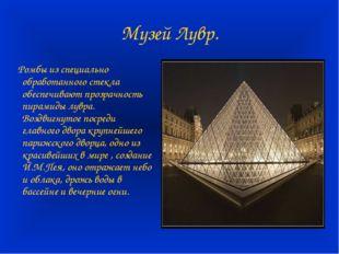 Музей Лувр. Ромбы из специально обработанного стекла обеспечивают прозрачност