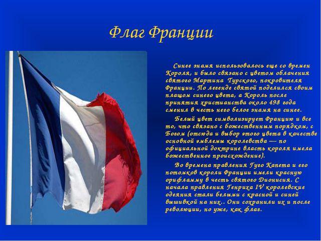 Флаг Франции Синее знамя использовалось еще со времен Короля, и было связано...