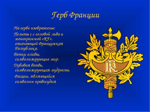 Герб Франции На гербе изображены: Пельты с с головой льва и монограммой «RF»,...