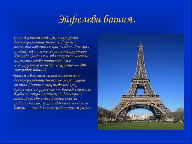 Эйфелева башня. Самая узнаваемая архитектурная достопримечательность Парижа,...