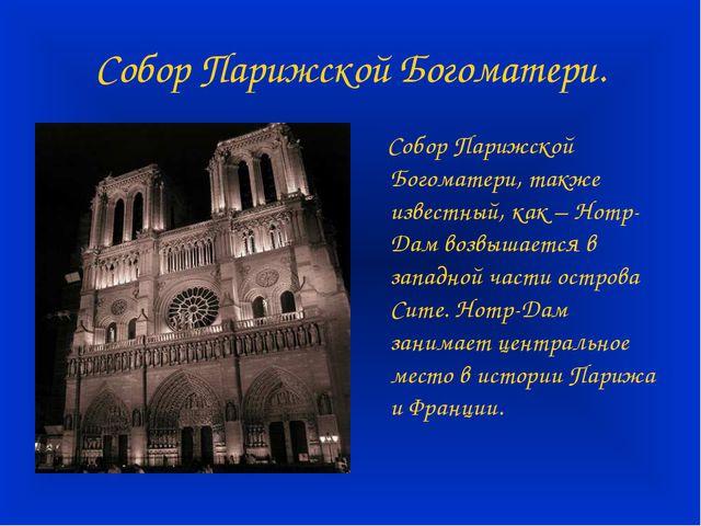 Собор Парижской Богоматери. Собор Парижской Богоматери, также известный, как...