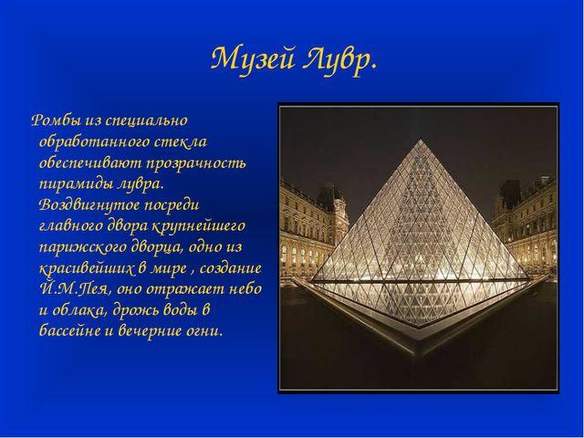 Музей Лувр. Ромбы из специально обработанного стекла обеспечивают прозрачност...