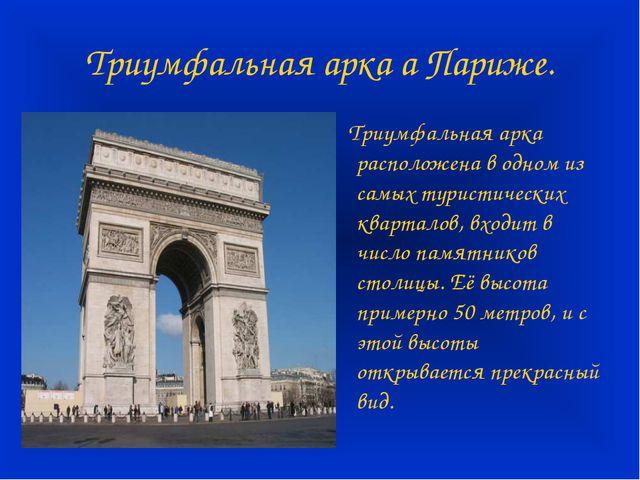 Триумфальная арка а Париже. Триумфальная арка расположена в одном из самых ту...
