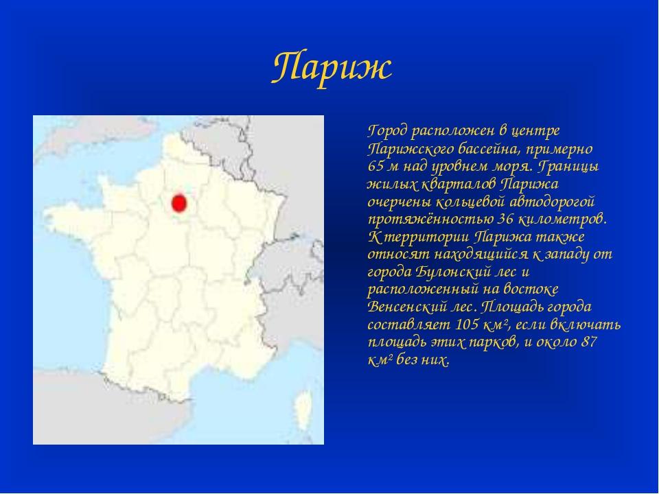 Париж Город расположен в центре Парижского бассейна, примерно 65м над уровне...
