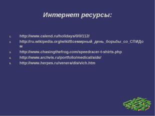 Интернет ресурсы: http://www.calend.ru/holidays/0/0/112/ http://ru.wikipedia.