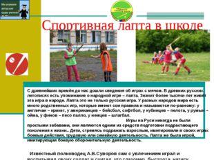 Спортивная лапта в школе С древнейших времён до нас дошли сведения об играх с