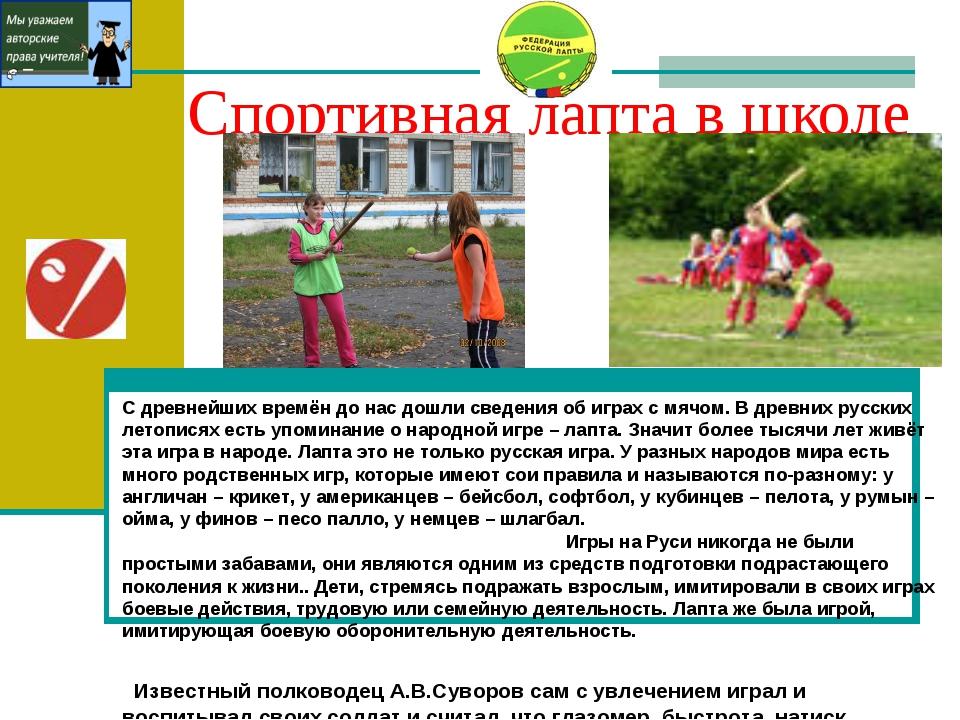 Спортивная лапта в школе С древнейших времён до нас дошли сведения об играх с...