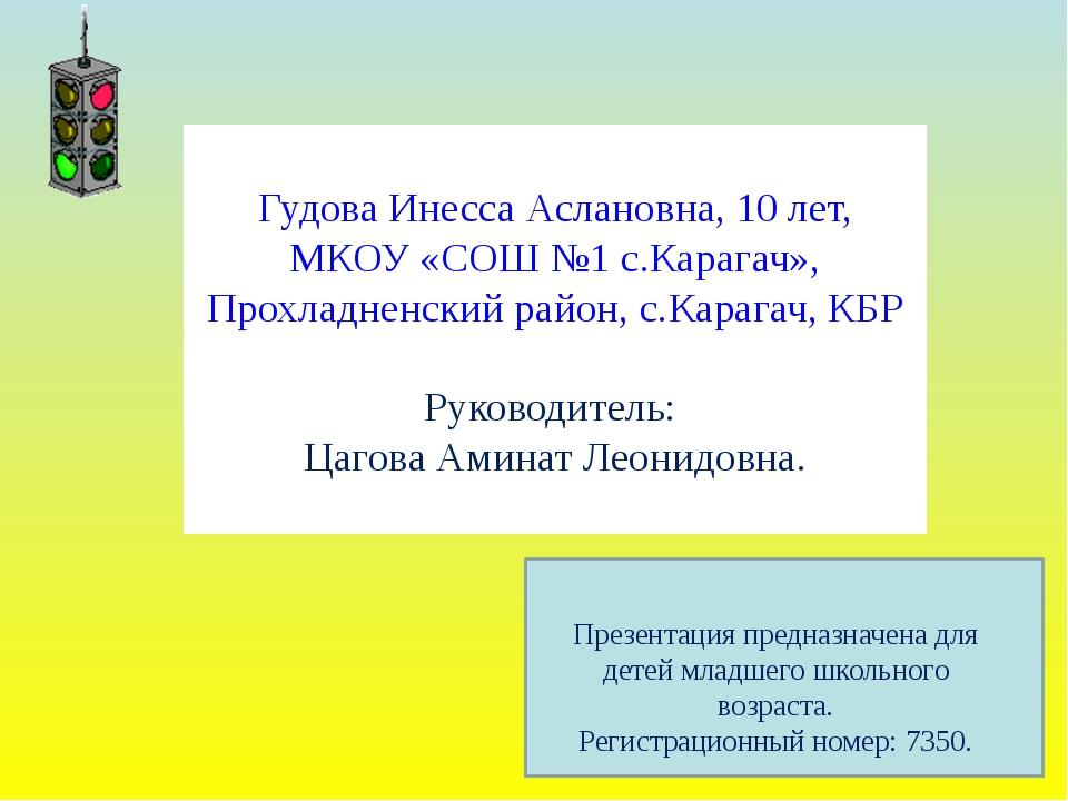 Презентация предназначена для детей младшего школьного возраста. Регистрацио...