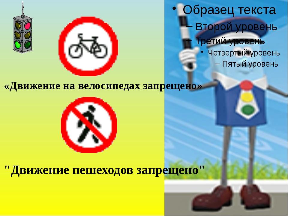 """«Движение на велосипедах запрещено» """"Движение пешеходов запрещено"""""""