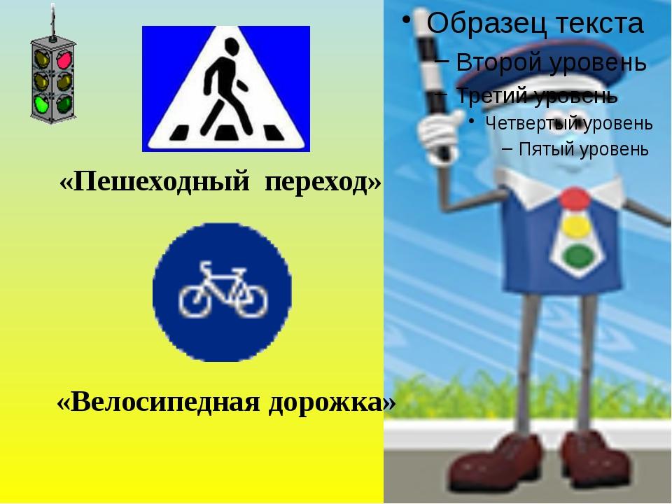 «Пешеходный переход» «Велосипедная дорожка»