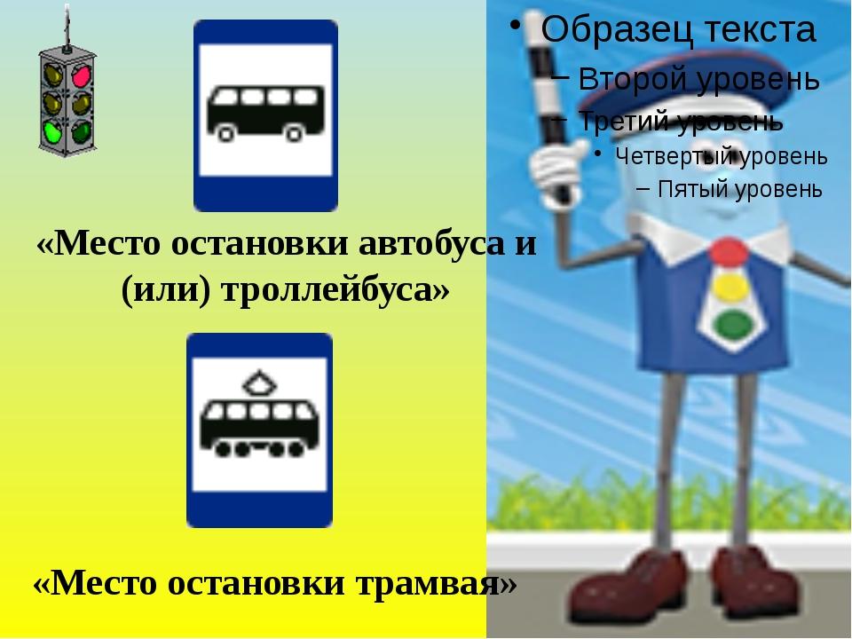 «Место остановки автобуса и (или) троллейбуса» «Место остановки трамвая»