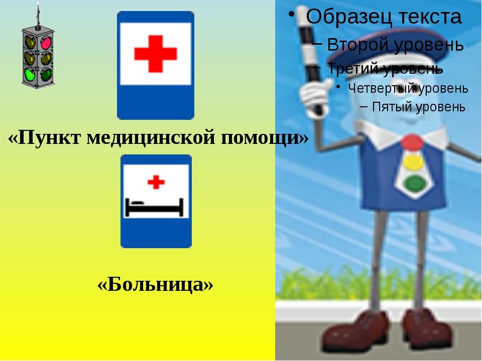«Пункт медицинской помощи» «Больница»